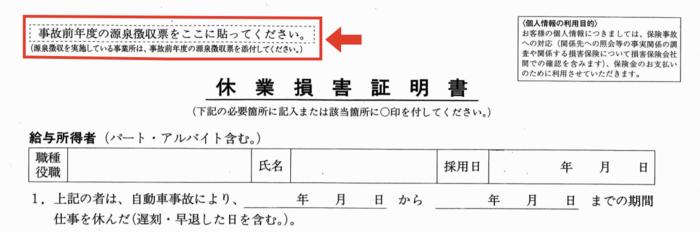 休業損害証明書の源泉徴収票を貼る箇所