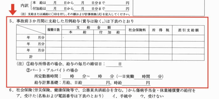 休業損害証明書の事故前給与の記入欄