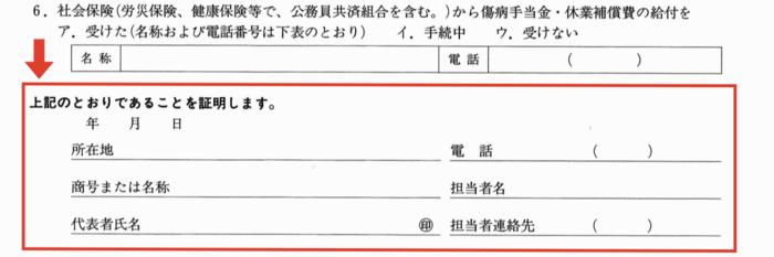 休業損害証明書の会社証明欄