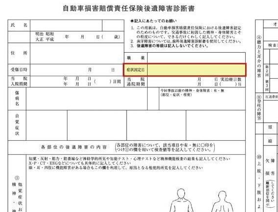 後遺障害診断書の症状固定日欄